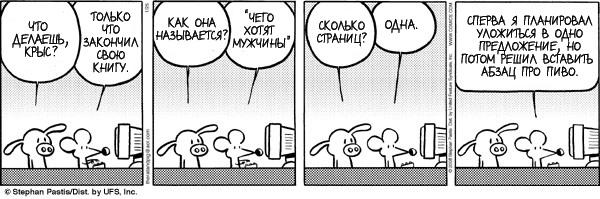 Немного циничных мозгодробительных комиксов:)